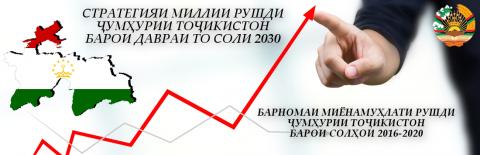 Cтратегияи миллии рушди Ҷумҳурии Тоҷикистон барои давраи то соли 2030, Барномаи миёнамуҳлати рушди Ҷумҳурии Тоҷикистон барои солҳои 2016-2020