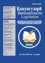Маҷаллаи «Қонунгузорӣ» №3, 2019 июл – сентябр