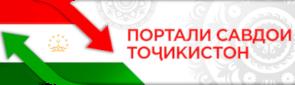 Портали савдои Ҷумҳурии Тоҷикистон